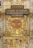 Очерк истории древнееврейской религии