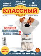 Классный журнал №10\/2019