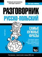 Польский разговорник и тематический словарь 3000 слов