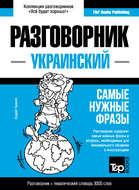 Украинский разговорник и тематический словарь 3000 слов