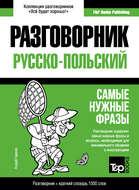 Польский разговорник и краткий словарь 1500 слов