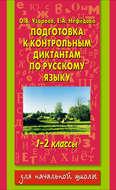 Подготовка к контрольным диктантам по русскому языку. 1-2 классы