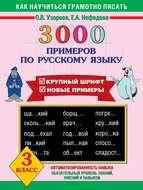 3000 примеров по русскому языку. Крупный шрифт. Новые примеры. 3 класс