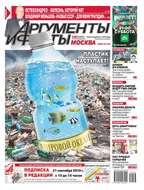 Аргументы и Факты Москва 38-2019