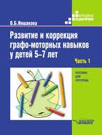 Развитие и коррекция графо-моторных навыков у детей 5–7 лет. Часть 1. Формирование зрительно-предметного гнозиса и зрительно-моторной координации
