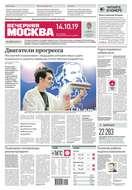 Вечерняя Москва 192-2019