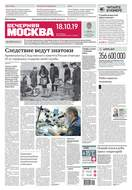 Вечерняя Москва 196-2019