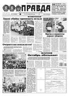 Правда 116-2019