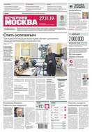 Вечерняя Москва 223-2019