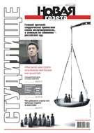 Новая Газета 137-2019
