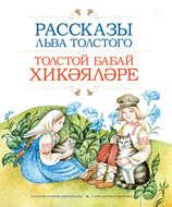 Рассказы Льва Толстого \/ Толстой бабай хикәяләре