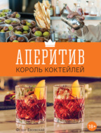 Аперитив – король коктейлей