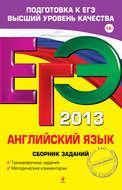 ЕГЭ 2013. Английский язык. Сборник заданий