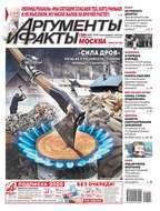 Аргументы и Факты Москва 01-02-2020