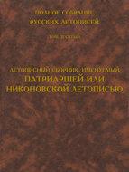 Полное собрание русских летописей. Том 10. Летописный сборник, именуемый Патриаршей или Никоновской летописью