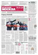 Вечерняя Москва 14-2020