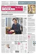 Вечерняя Москва 19-2020