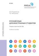 Русский язык для иностранных студентов. Теория и практика (А2–В1)