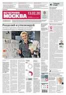 Вечерняя Москва 26-2020