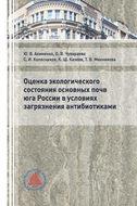 Оценка экологического состояния основных почв юга России в условиях загрязнения антибиотиками