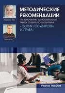 Методические рекомендации по выполнению самостоятельной работы студента по дисциплине «Теория государства и права»