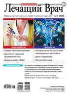 Журнал «Лечащий Врач» №03\/2020