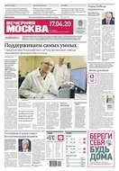 Вечерняя Москва 70-2020