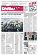 Вечерняя Москва 71-2020
