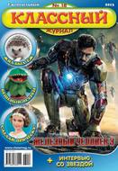 Классный журнал №18\/2013