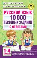 Русский язык. 10 000 тестовых заданий с ответами. 1–4 классы