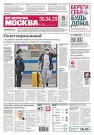 Вечерняя Москва 79-2020
