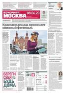 Вечерняя Москва 102-2020