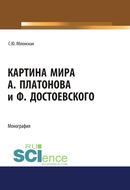 Картина мира А. Платонова и Ф. Достоевского