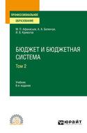 Бюджет и бюджетная система в 2 т. Том 2 6-е изд., пер. и доп. Учебник для СПО