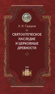 Святоотеческое наследие и церковные древности. Том 2. Доникейские отцы Церкви и церковные писатели