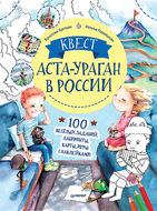 Квест. Аста-Ураган в России. 100 веселых заданий, лабиринты, карты, игры с наклейками