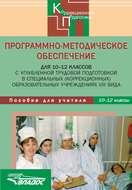 Программно-методическое обеспечение для 10-12 классов с углубленной трудовой подготовкой в специальных (корррекционных) образовательных учреждениях VIII вида. Пособие для учителя