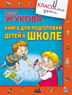 Книга для подготовки детей к школе