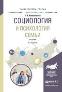 Социология и психология семьи 2-е изд., испр. и доп. Учебник для академического бакалавриата