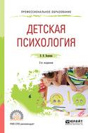 Детская психология 2-е изд. Учебное пособие для СПО