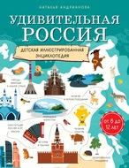 Удивительная Россия. Детская иллюстрированная энциклопедия
