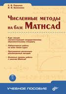 Численные методы на базе Mathcad