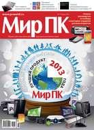 Журнал «Мир ПК» №01\/2014
