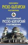 Популярный русско-болгарский разговорник \/ Популярен руско-български разговорник