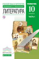 Русский язык и литература. Литература. 10класс. Углублённый уровень. Часть 1