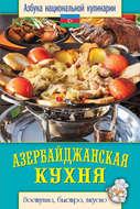 Азербайджанская кухня. Доступно, быстро, вкусно
