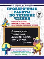 Проверочные работы по технике чтения. 1 класс. Учебные тексты, вопросы и задания, нормативы скорости чтения