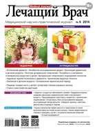 Журнал «Лечащий Врач» №06\/2014