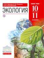 Экология. Базовый уровень. 10–11 классы