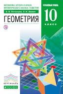 Геометрия. 10 класс. Углублённый уровень